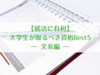 【就活に有利】大学生が取るべき資格Best5 ―文系編―