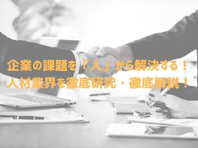 企業の課題を「人」から解決する! 人材業界を徹底研究・徹底解説!