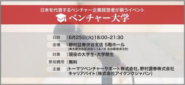 ベンチャーに興味がある学生必見!日本を代表するベンチャー企業経営者が揃うイベント「ベンチャー大学」