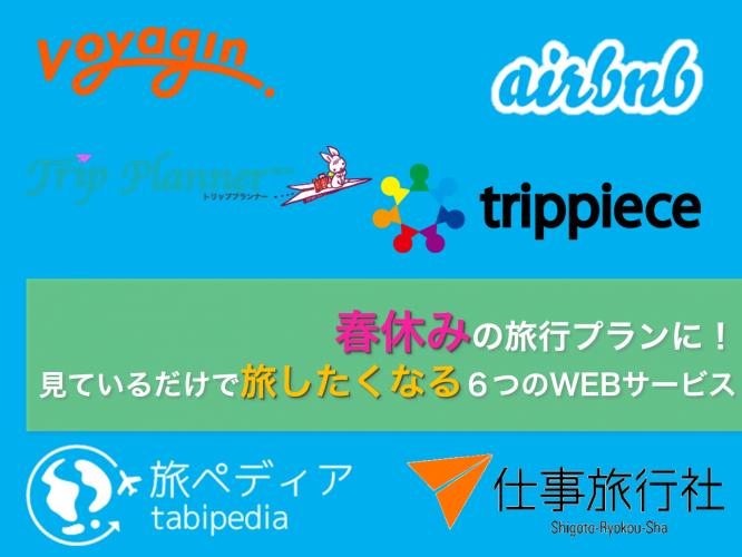 春休みの旅行プランに!見ているだけで旅したくなる6つのWEBサービス