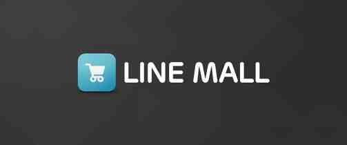2週間で100万DL!話題の「LINEMALL」って大学生に使える?