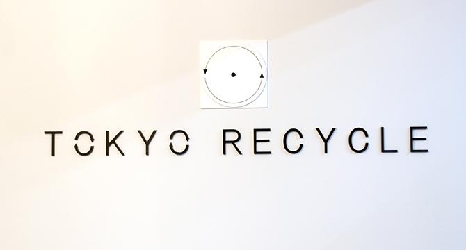 東京リサイクルさんにお邪魔してきた!