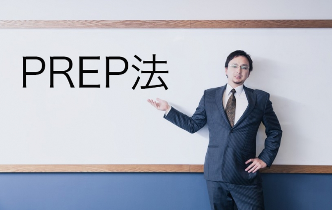 ESをPREP法で使った方がいい理由とPREP法の習得方法