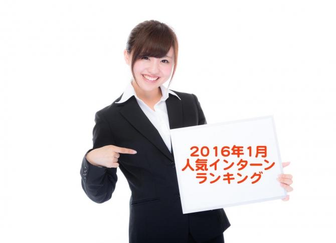 【職種別ランキング】2016年1月に最も人気だったインターン!