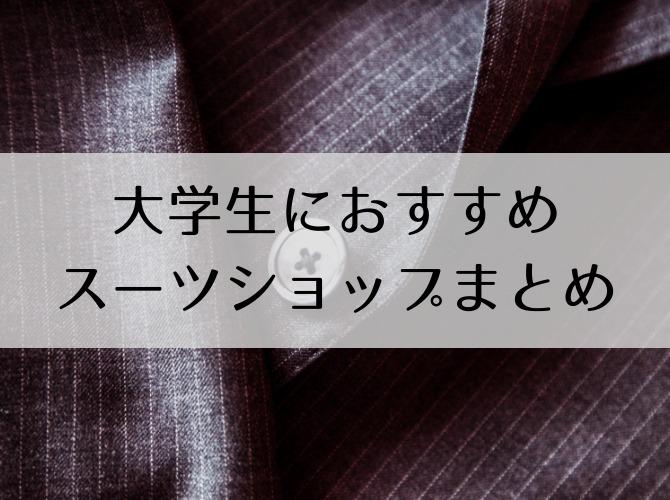 【就職活動】大学生におすすめのスーツショップまとめ