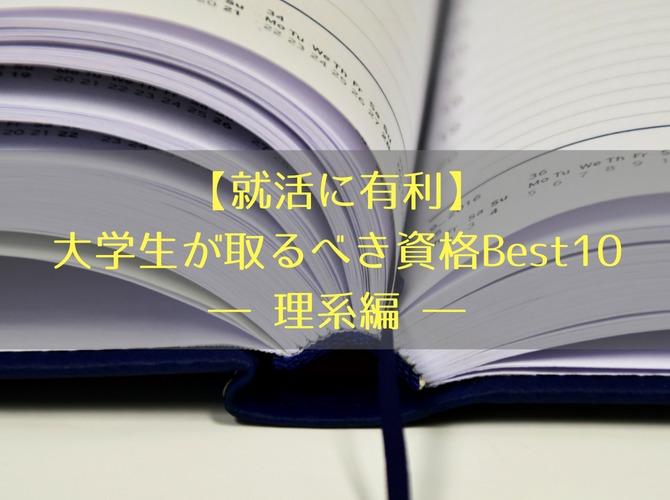 【就活に有利】大学生が取るべき資格Best10 ―理系編―