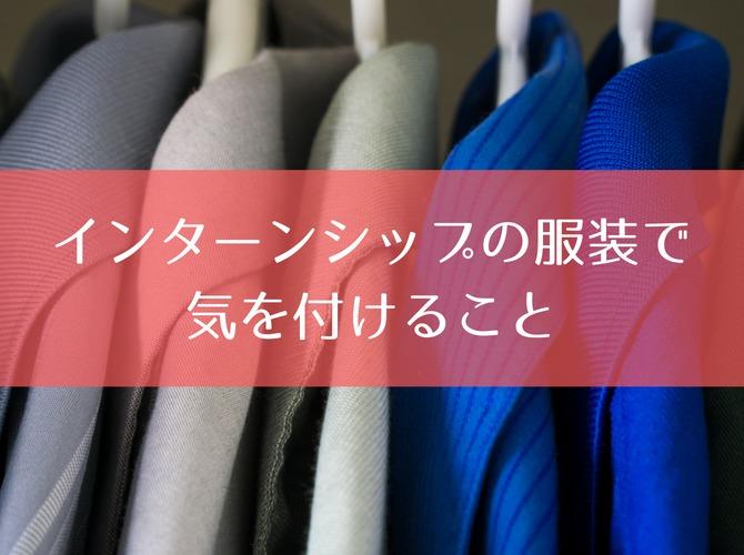 """""""服装自由""""はスーツ? 私服? インターンシップの服装で気を付けること"""