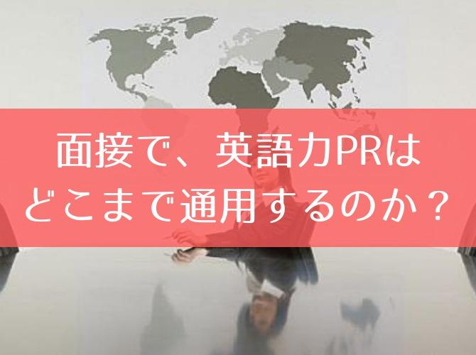 面接で、英語力PRはどこまで通用するのか?