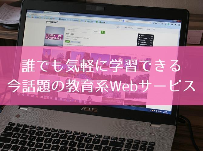 【学びたい学生必見】誰でも気軽に学習できる今話題の教育系Webサービス8選
