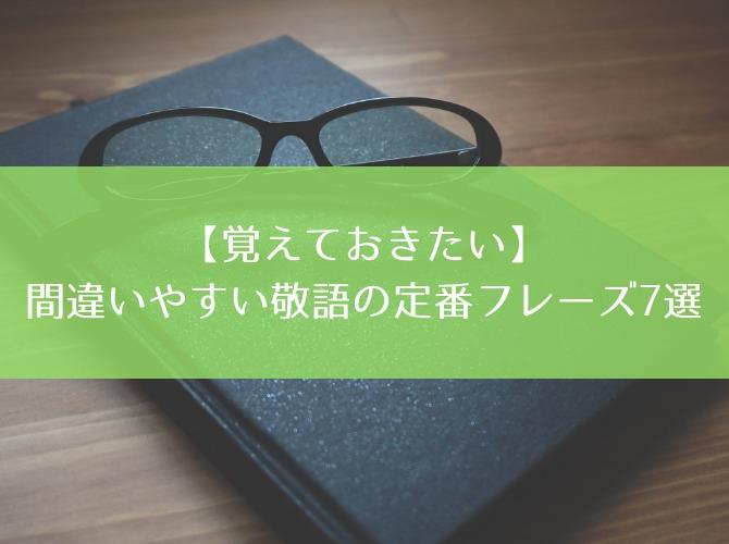 【覚えておきたい】間違いやすい敬語の定番フレーズ7選