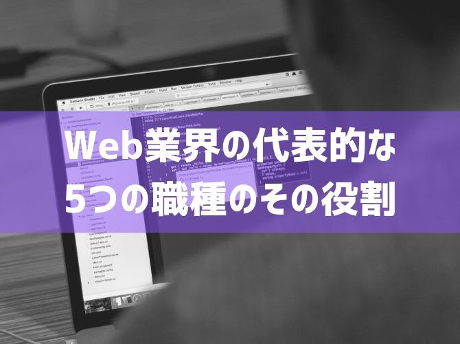 意外と知らない!? Web業界の代表的な5つの職種のその役割