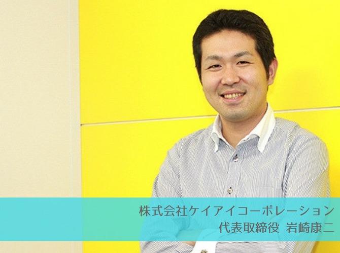 「人が集まり 人が出会い 人が輝く」株式会社ケイアイコーポレーション代表取締役 岩崎康二のインターン生への想い