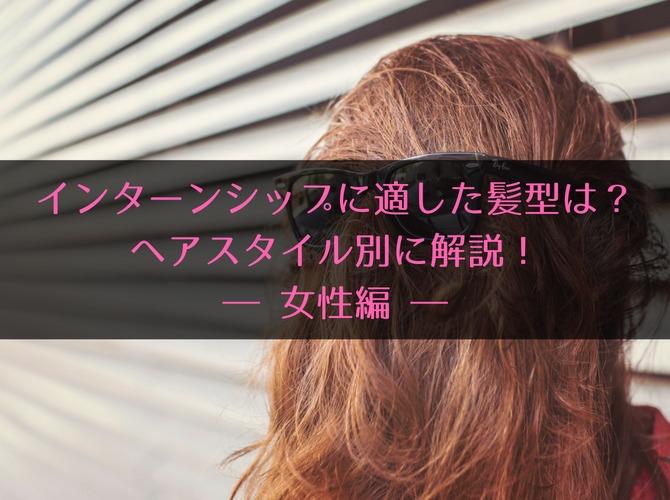 【女性向け】インターンシップに適した髪型は? ヘアスタイル別に解説!