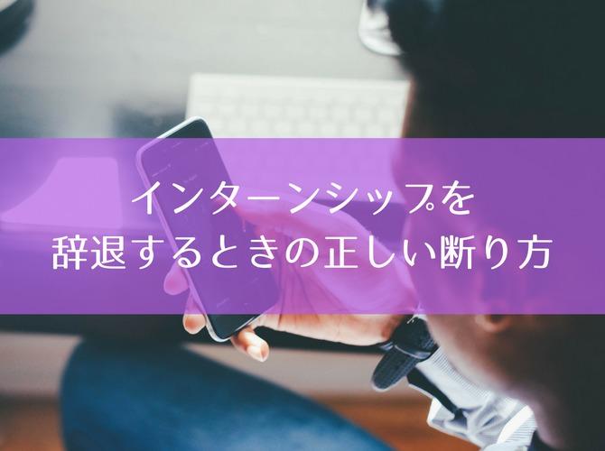 【メール例文あり】インターンシップを辞退するときの正しい断り方