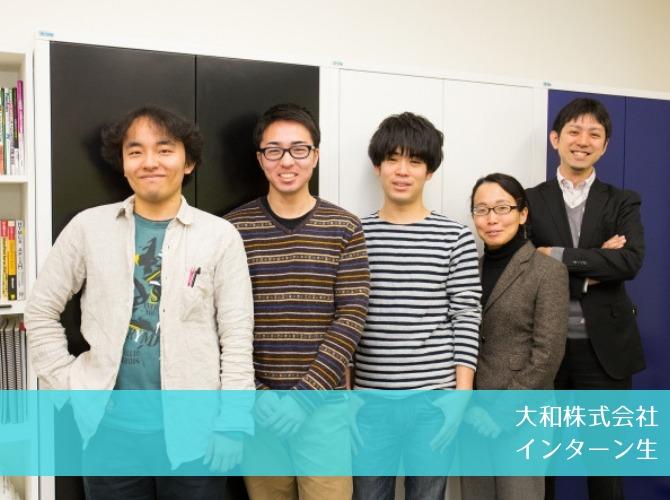 「迷う前に、まずは飛び込んでみよう!」大和株式会社で活躍するインターン生にインタビュー