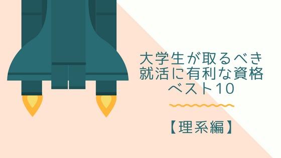 【就活に有利】大学生が取るべき資格ベスト10(理系編)