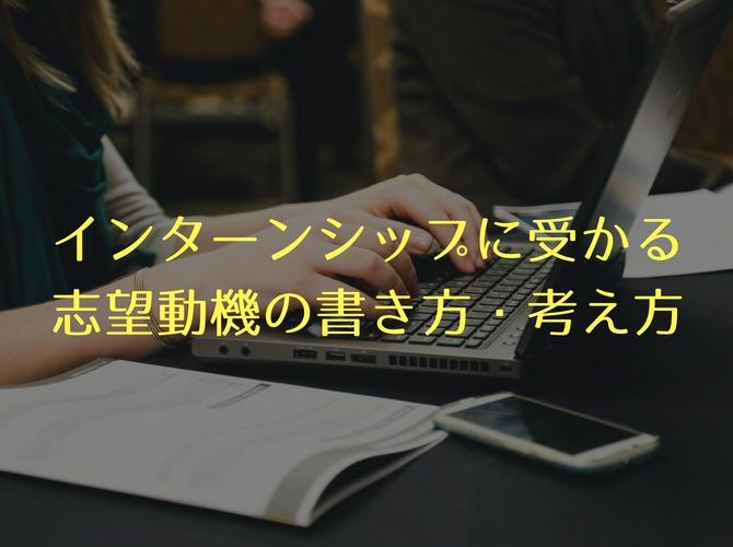 【必読】インターンシップに受かる志望動機の書き方・考え方を解説!