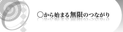 株式会社ゼロ・コネクション