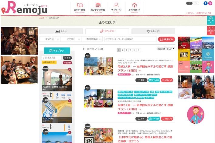 [新事業 / ライター・webマーケ] 自分たちで企画を決め、旅行者向けサービスを立ち上げる!