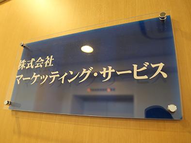 株式会社マーケッティング・サービス