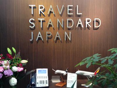 トラベル・スタンダード・ジャパン株式会社