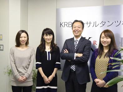 KRBコンサルタンツ株式会社