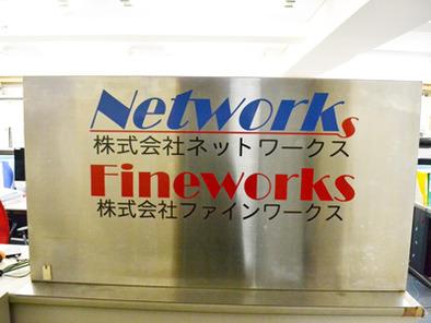 株式会社ネットワークス