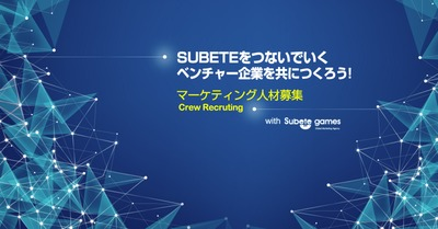 株式会社SUBETE