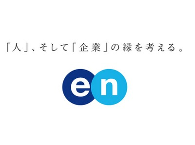 エン・ジャパン株式会社(人材活躍支援事業部)