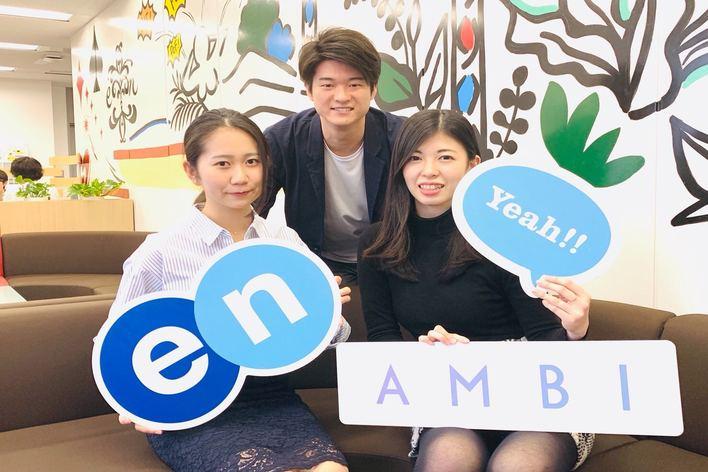 【新規事業立ち上げ】東証1部上場企業エン・ジャパンで新しい採用サービスの立ち上げをお任せします!