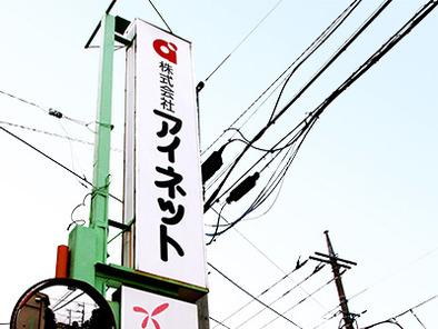 株式会社アイネット・ホールディングス