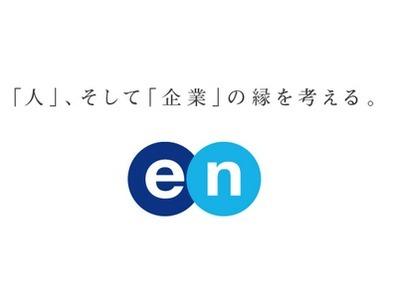 エン・ジャパン株式会社(派遣会社支援事業部)