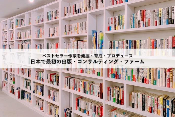 著名人・有名企業のブランディングを支援/日本で最初の出版コンサルティングファーム