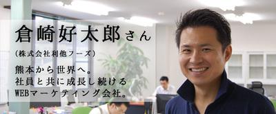株式会社利他フーズ