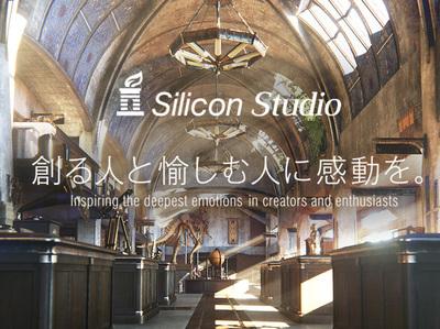 シリコンスタジオ株式会社