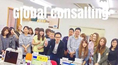 グローバルコンサルティング株式会社