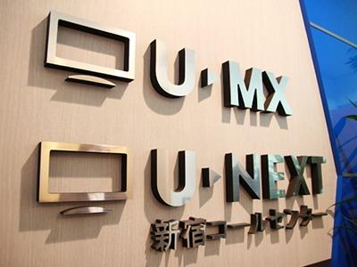 株式会社U-MX