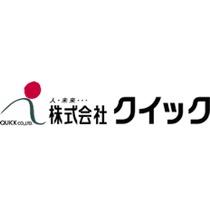 株式会社クイック(東証一部上場)