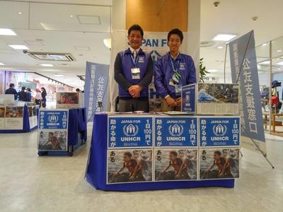 特定非営利活動法人国連UNHCR協会