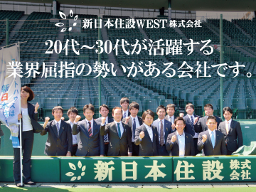 新日本住設WEST株式会社