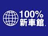 株式会社ヤギグローバルジャパン