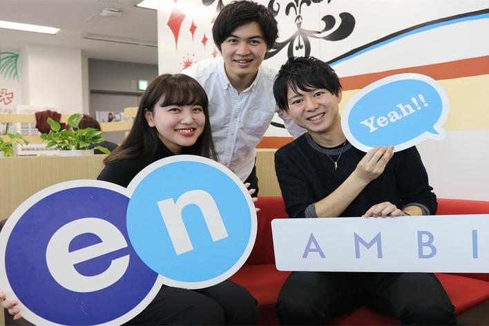 【超学生主体!新規事業部営業インターン】手を上げれば任される環境です。成長意欲の高い学生求む!
