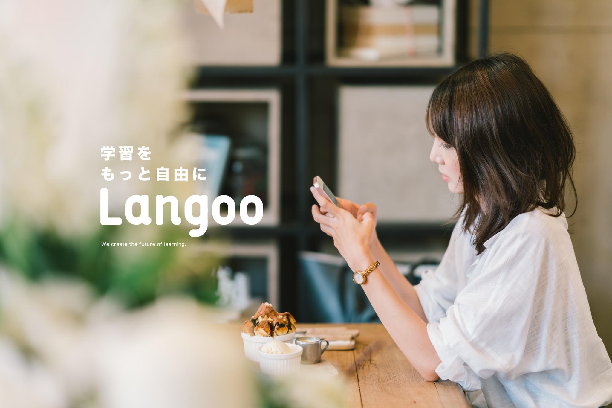 株式会社 Langoo