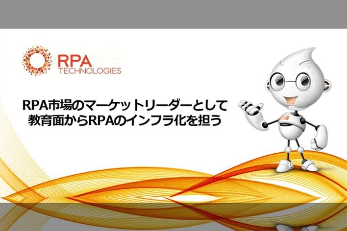 RPA市場のリーディングカンパニーにおける教育コンテンツ企画/開発