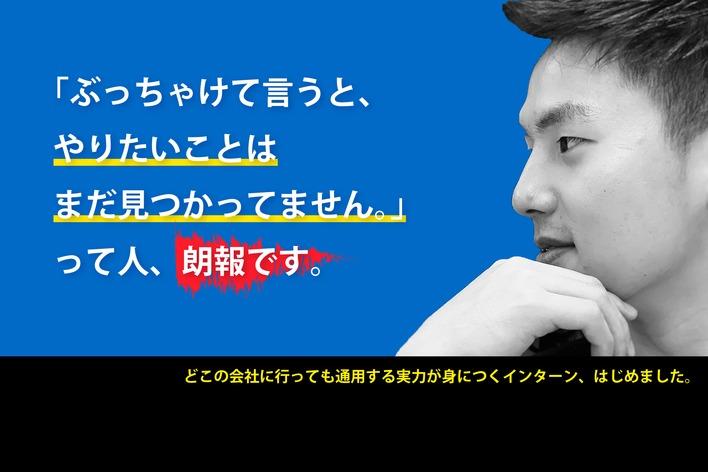 【平均年齢23歳!】東京で最もフレッシュな組織で一緒に新規事業を立ち上げ、同級生に差を付けませんか?