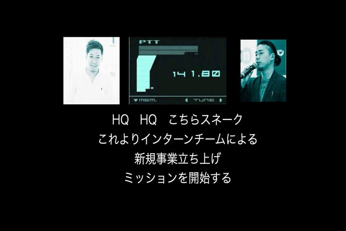 【リモート】東証一部上場グループで行うインターン生による新規事業立ち上げPJT!