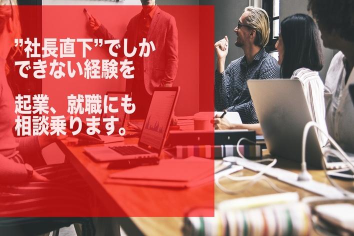 社長直下でベンチャー起業の立ち上げ経験ができるインターン