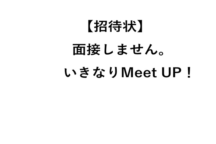【新感覚インターン】Meetupで財務アタマを鍛えよう!