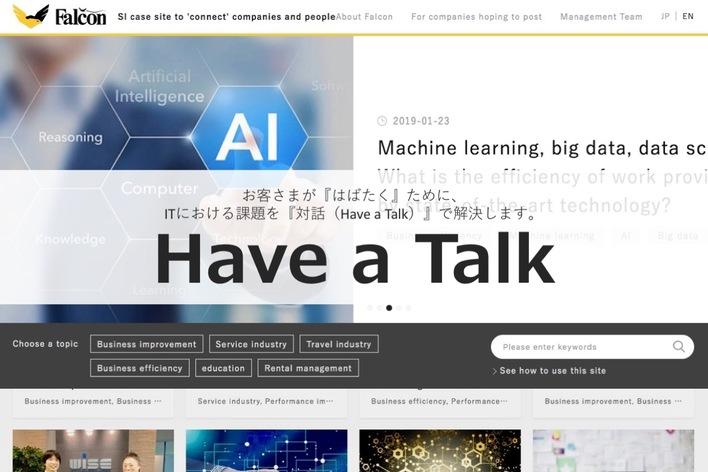 Webメディア×営業インターン/事業責任者直下でITの知識を学ぶ