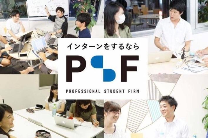【東京支店】【月収60万円も目指せる!】日本最大級の学生ビジネス組織でのセールスインターン!